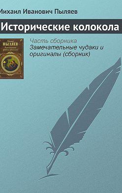 Михаил Пыляев - Исторические колокола