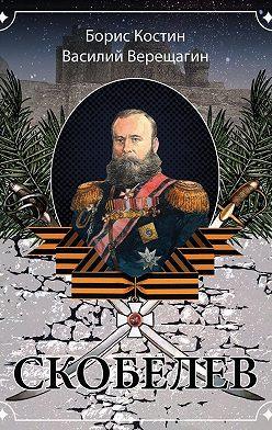 Борис Костин - Скобелев (сборник)