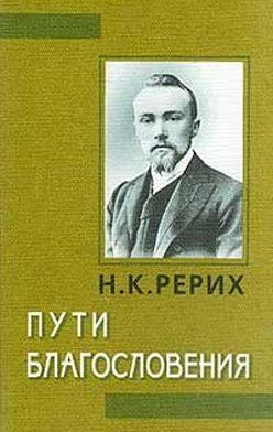 Николай Рерих - Пути благословения