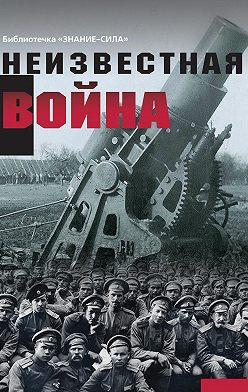 Сборник статей - Неизвестная война. Правда о Первой мировой. Часть 1
