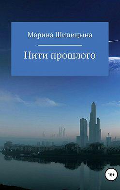 Марина Шипицына - Нити прошлого