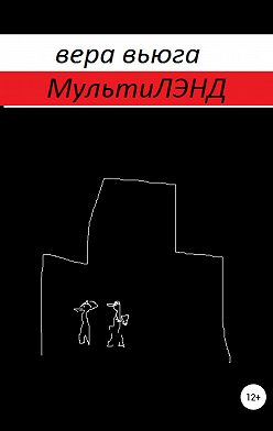 Вера Вьюга - МультиЛэнд