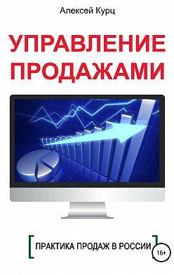 Алексей Курц - Управление продажами