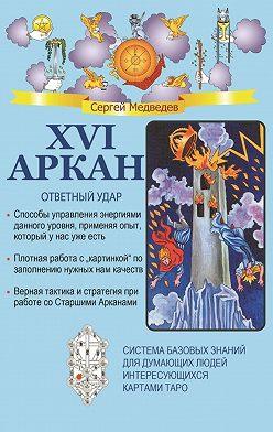 Сергей Медведев - XVI Аркан. Ответный удар
