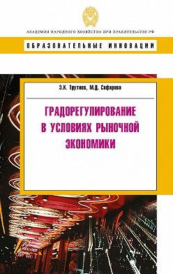 Эдуард Трутнев - Градорегулирование в условиях рыночной экономики