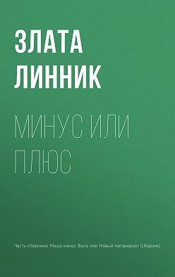 Злата Линник - Минус или плюс