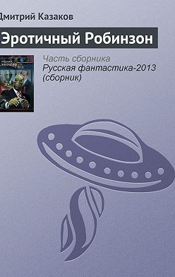 Дмитрий Казаков - Эротичный Робинзон