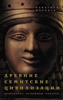 Сабатино Москати - Древние семитские цивилизации