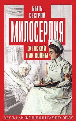 Unidentified author - Быть сестрой милосердия. Женский лик войны