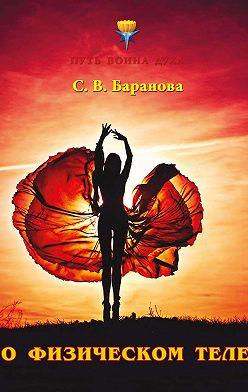 Светлана Баранова - О физическом теле