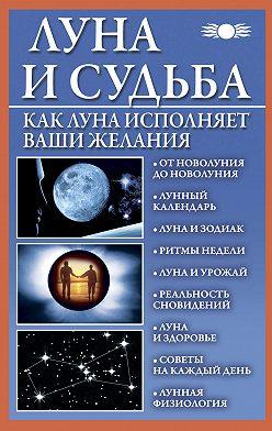 Вера Михайлова - Луна и судьба. Как Луна исполняет ваши желания
