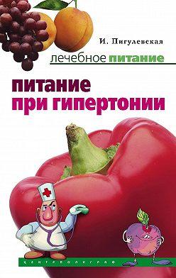 Ирина Пигулевская - Питание при гипертонии