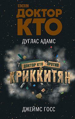 Дуглас Адамс - Доктор Кто против Криккитян