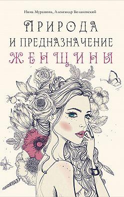 Александр Белановский - Природа и предназначение женщины