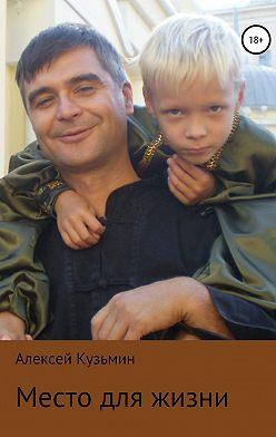 Алексей Кузьмин - Место для жизни