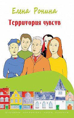 Елена Ронина - Территория чувств