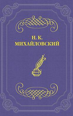 Николай Михайловский - Ан. П. Чехов. В сумерках. Очерки и рассказы, СПб., 1887.