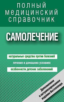 Анастасия Полянина - Самолечение. Полный справочник