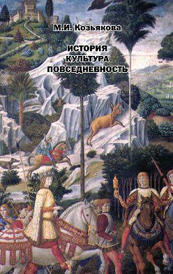 Мария Козьякова - История. Культура. Повседневность