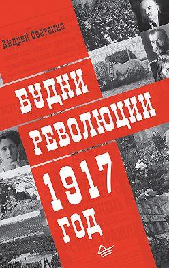 Андрей Светенко - Будни революции. 1917 год