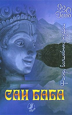 Неустановленный автор - Сатья Саи Баба. Факир. Волшебник. Мудрец