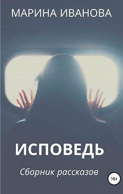 Марина Иванова - Исповедь. Сборник рассказов
