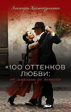 Эльмира Хисматуллина - «100оттенков любви: отмарсалы допьяной»