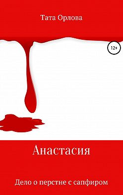 Тата Орлова - Анастасия. Дело о перстне с сапфиром