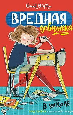 Энид Блайтон - Вредная девчонка в школе
