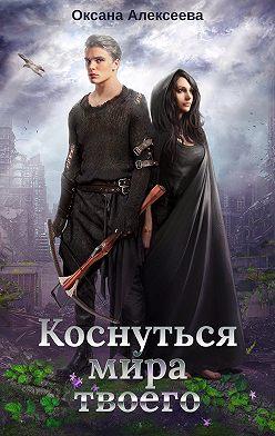 Оксана Алексеева - Коснуться мира твоего