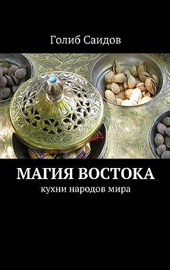 Голиб Саидов - Магия Востока