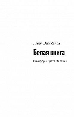 Лилу Юни-Янга - Белая книга