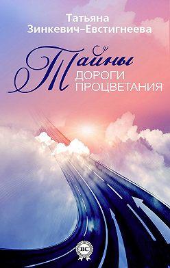 Татьяна Зинкевич-Евстигнеева - Тайны Дороги Процветания