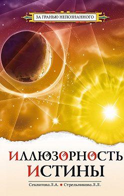 Лариса Секлитова - Иллюзорность истины