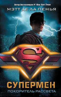 Мэтт де ла Пенья - Супермен. Покоритель рассвета