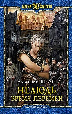 Дмитрий Шелег - Нелюдь. Время перемен