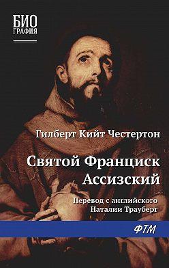 Гилберт Кит Честертон - Святой Франциск Ассизский