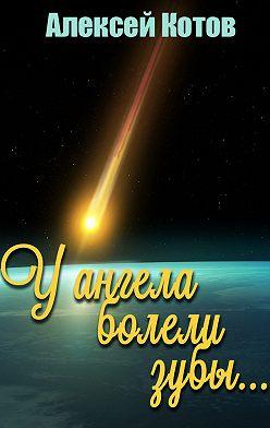 Алексей Котов - У ангела болели зубы…