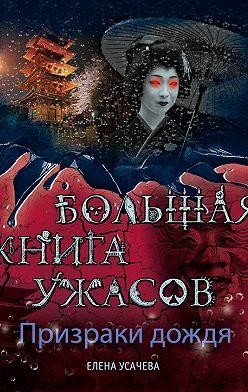 Елена Усачева - Призраки дождя. Большая книга ужасов (сборник)