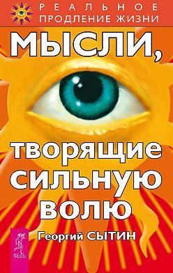 Георгий Сытин - Мысли, творящие сильную волю