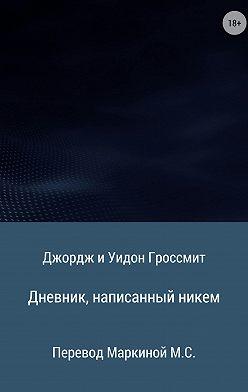 Джордж и Уидон Гроссмит - Дневник, написанный никем