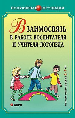 Неустановленный автор - Взаимодействие в работе воспитателя и учителя-логопеда. Картотека заданий для детей 5–7 лет с общим недоразвитием речи