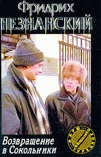 Фридрих Незнанский - Возвращение в Сокольники