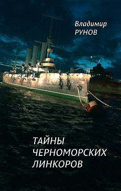 Владимир Рунов - Тайны черноморских линкоров