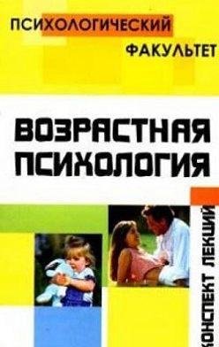 О. Петрова - Конспект лекций по возрастной психологии