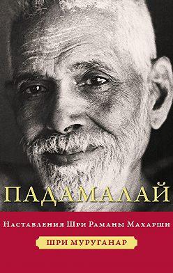 Шри Муруганар - Падамалай. Наставления Шри Раманы Махарши