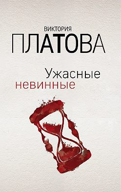 Виктория Платова - Ужасные невинные