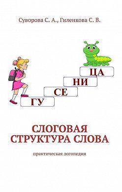 С. Суворова - Слоговая структура слова. Практическая логопедия