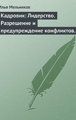 Илья Мельников - Кадровик: Лидерство. Разрешение и предупреждение конфликтов в коллективе