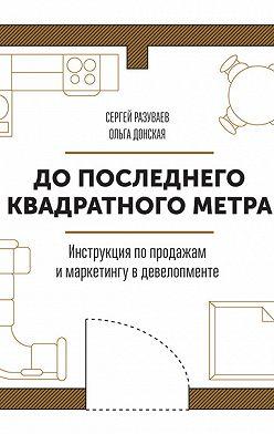 Сергей Разуваев - До последнего квадратного метра